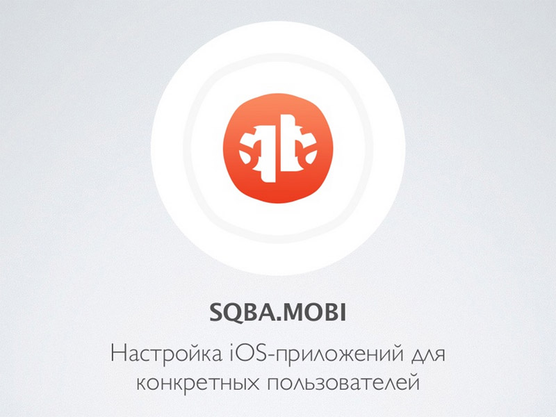 SQBA - продвинутая мобильная аналитика и АБ-тесты