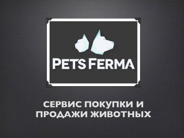 PetsFerma - маркетплейс животных