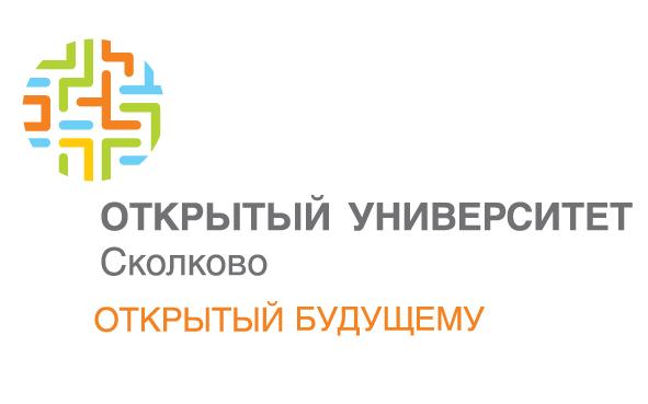 """Открытый университет """"Сколково"""""""