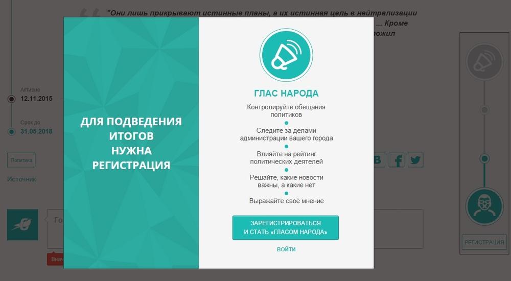 Однако, когда посетитель кликает по кнопке подведения итогов, появляется поп-ап, разъясняющий, что для этого действия тоже необходимо зарегистрироваться.