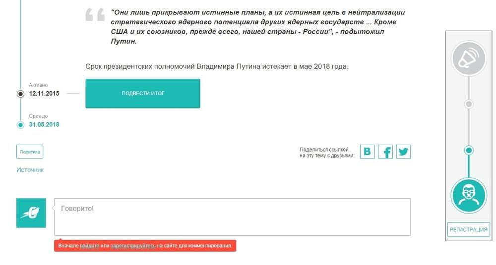 """Ниже поля комментария сообщение для посетителя - сначала нужно зарегистрироваться, а потом уже можно будет оставлять комментарии. Опция """"Подвести итог"""" (т.е. прокомментировать положение дел на данный момент) видна незарегистрированному пользователю."""