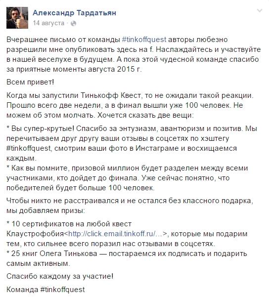 Письмо участникам квеста от команды организаторов