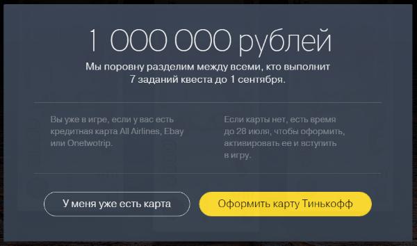 Тинькофф Квест — игра на миллион 4.png
