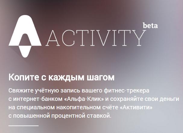 alfa-activity