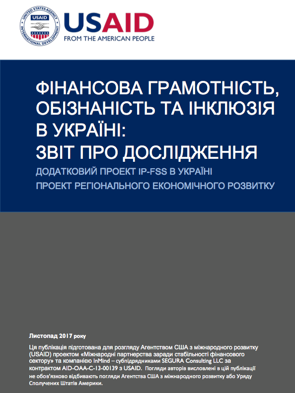 Financial Literacy, Awareness, and Inclusion in Ukraine (Ukrainian)