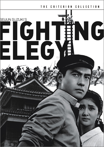 269_fighting-elegy_original.jpg