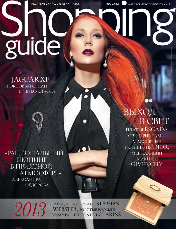 shoppingguide_alexandrafedorova_fedorova_cover.png