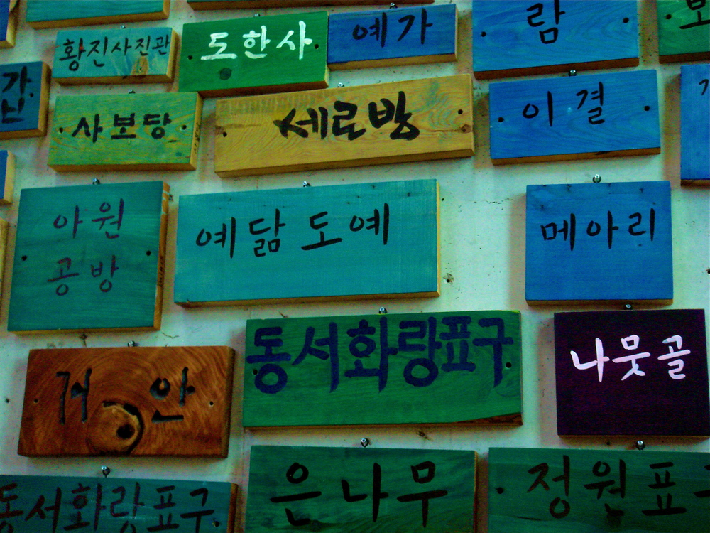 Insadong             Seoul, South Korea