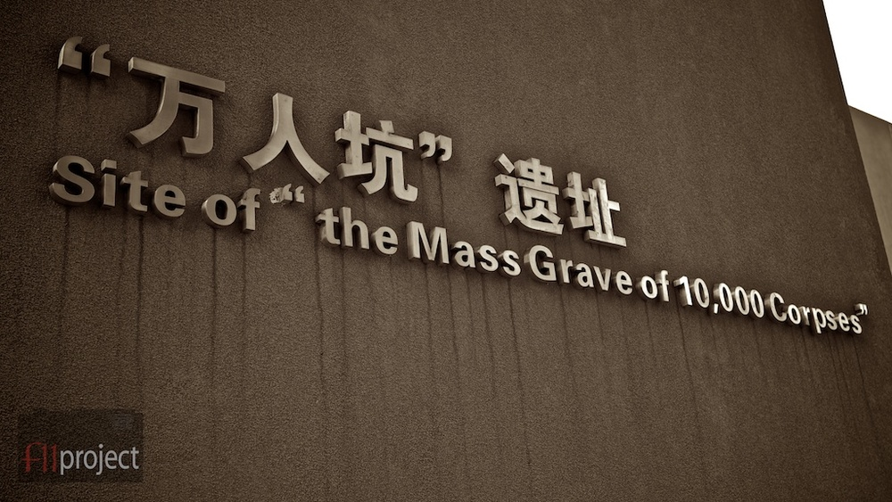 Site of Mass Grave at the Nanjing Victims Memorial Hall, Nanjing, People's Republic of China