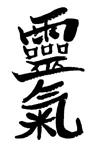 reiki-kanji.png