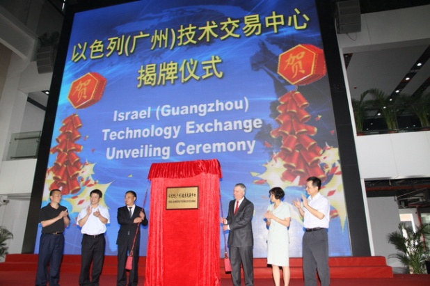 Israel (Guangzhou) Technology Exchange Center opening ceremony was held in Guangzhou United Trading Park in June 5, 2012.