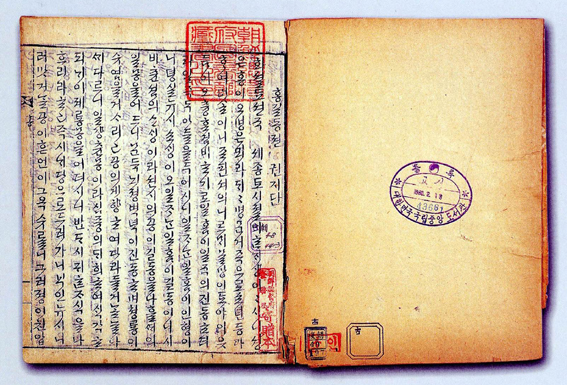 Opening page of Hong Gildong