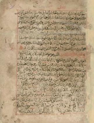 The Book on Medicine Dedicated to al-Mansur, produced sometime during the late 9th to early 10th century
