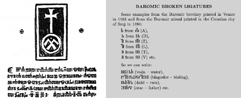 Left: Blaž Baromić's Senj press insignia via ellerman.org and an example of Baromic broken ligatures from croationhistory.net