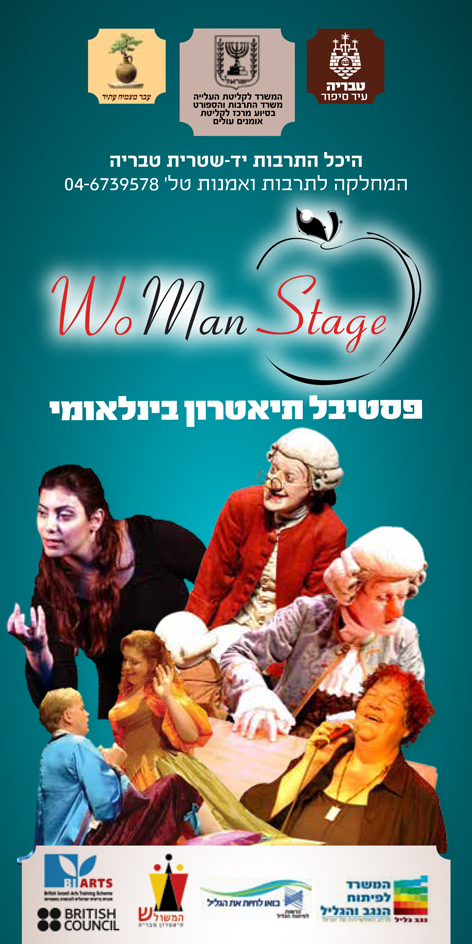 WoMan Stage festival flyer for the upcoming debut of    The Unwitting Wife  in Tiberias, Israel, at the Benleumi Theater.