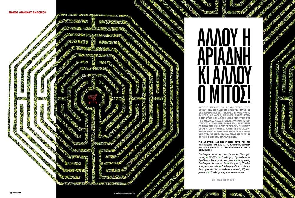 44_labyrinth.jpg