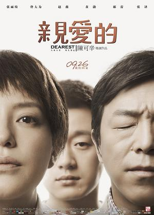 Dearest_2014_film_poster.jpg