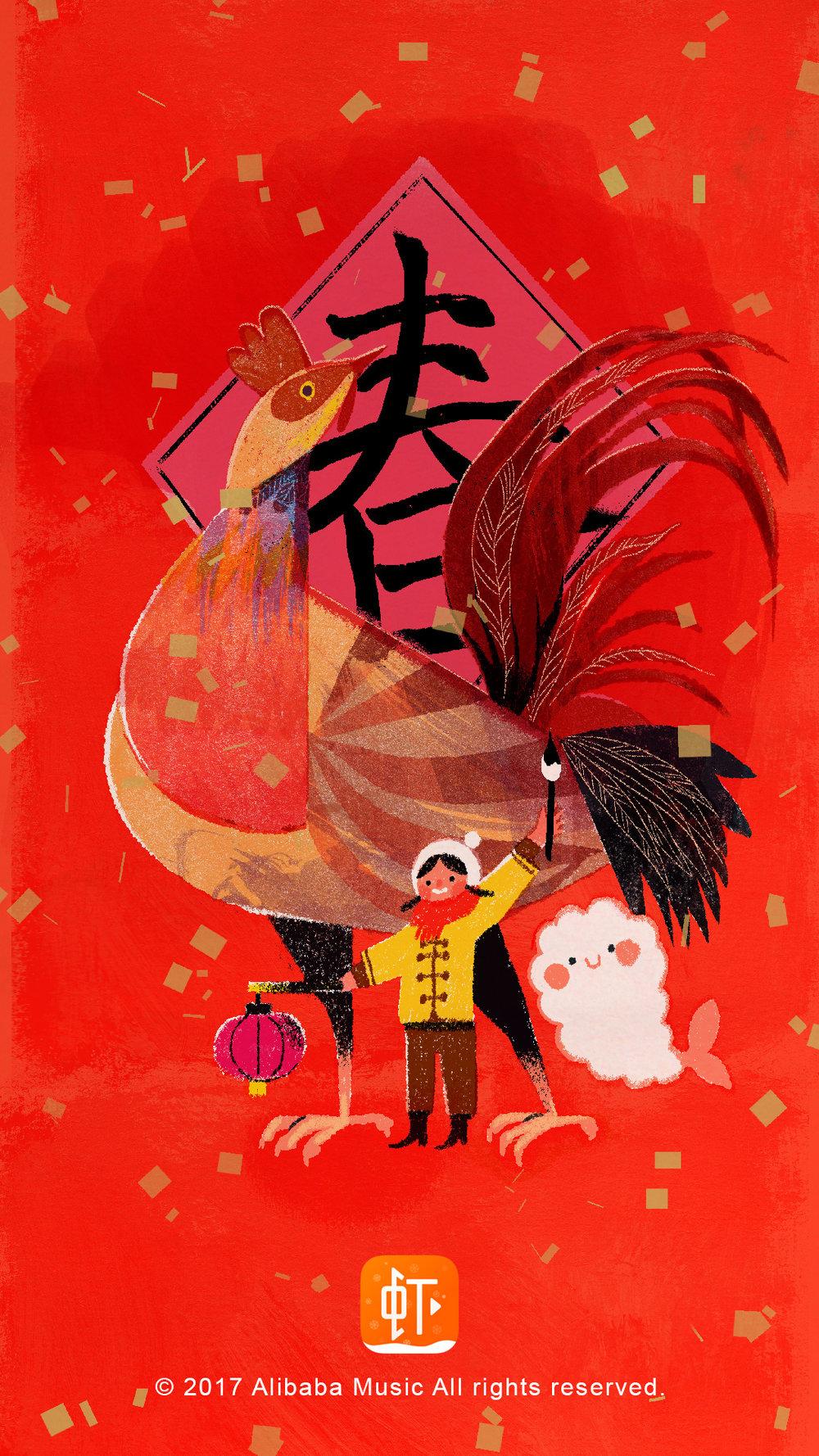 春节闪屏-1080.jpg