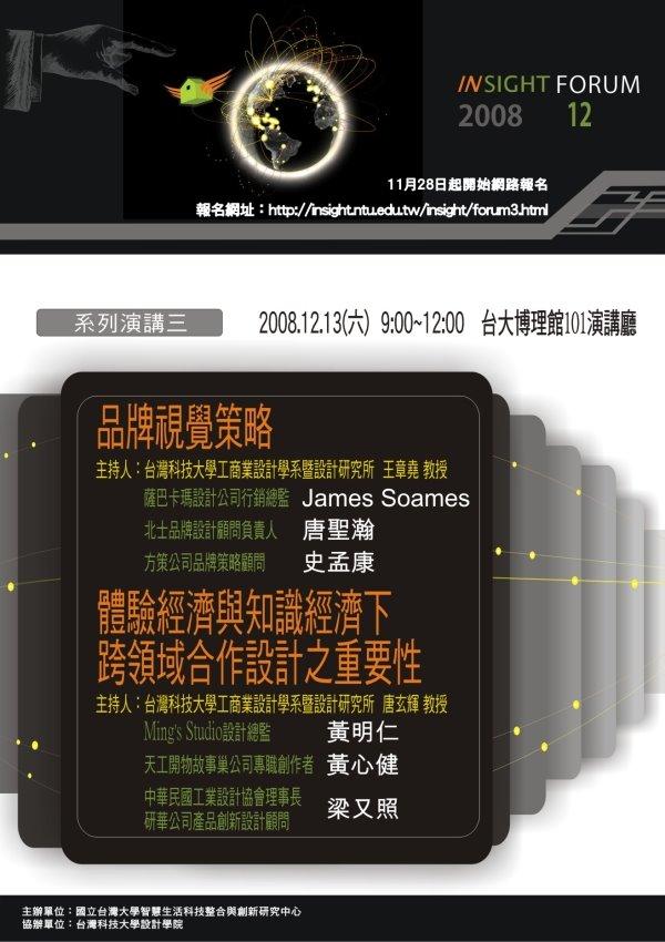 insight-forum3-poster