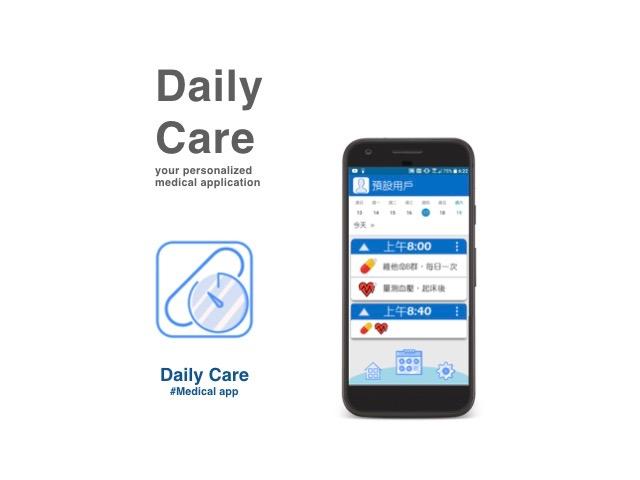 daily care用藥管理.jpg