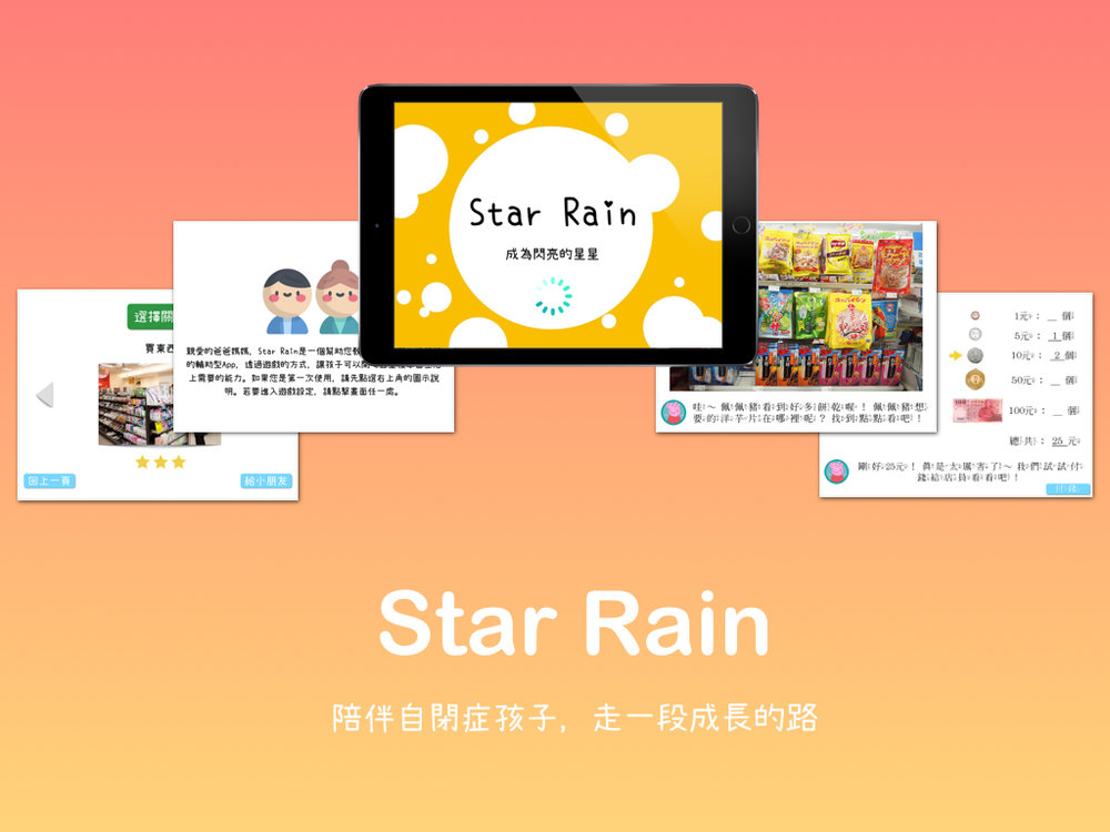 Star Rain.jpeg
