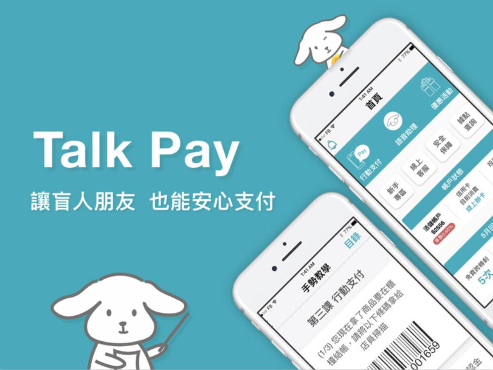 Talk Pay-讓盲人也能安心支付.png