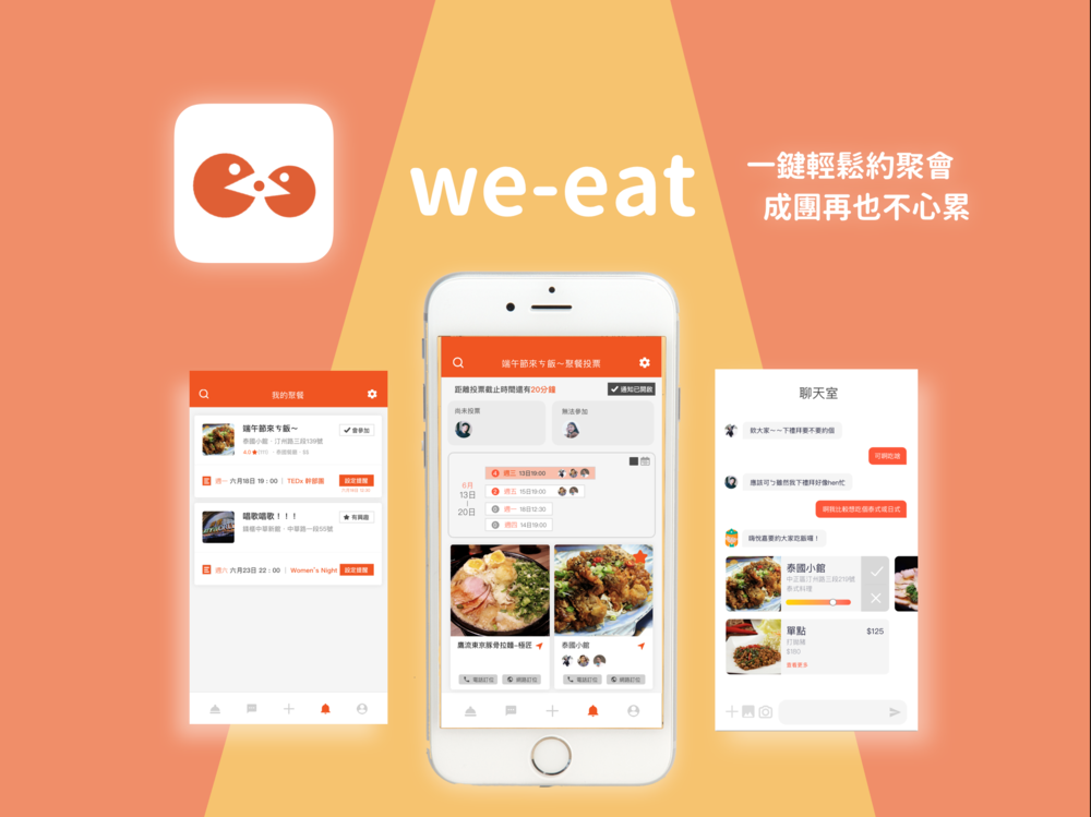 We-eat 團體聚餐輕鬆約.png