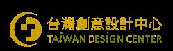 台灣創意設計中心.png