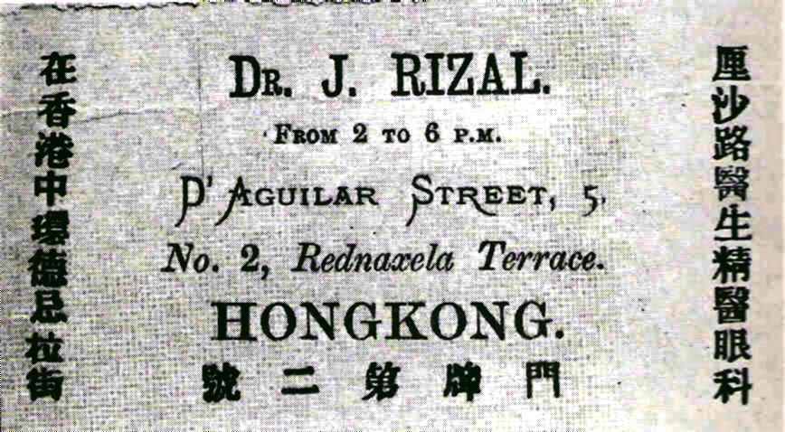 Jose Rizal's business card as an eye doctor in Hong Kong.  Both his office and home address are indicated.  (Photo courtesy of John L. Silva)