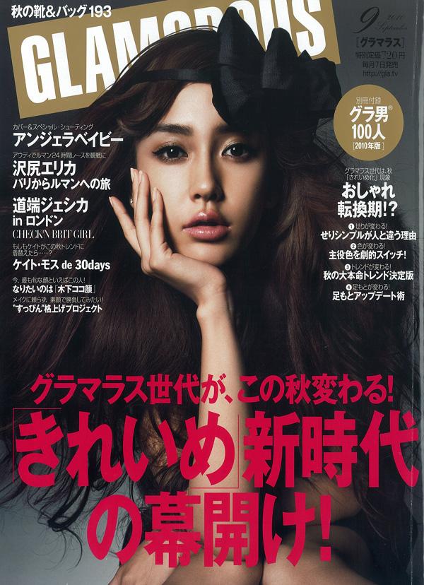Glamorous 2010年9月
