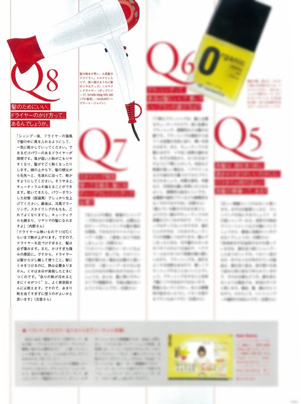 Vogue 2010年7月