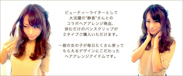 shizuka-header.jpg