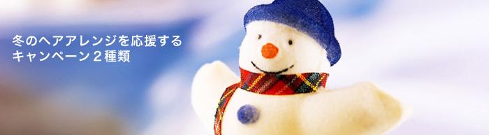 snowman-banner.jpg