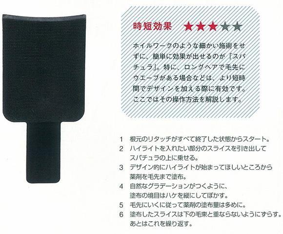 spatula_a.jpg