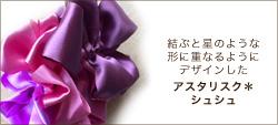 asterisk_banner.jpg