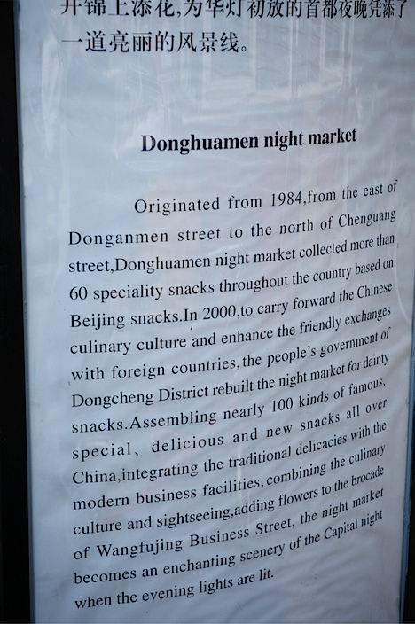 The Donghuamen market in Beijing