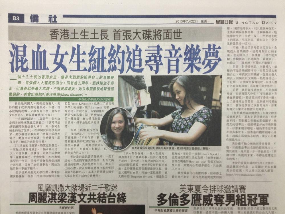 Singtao Daily, 7/22/2013