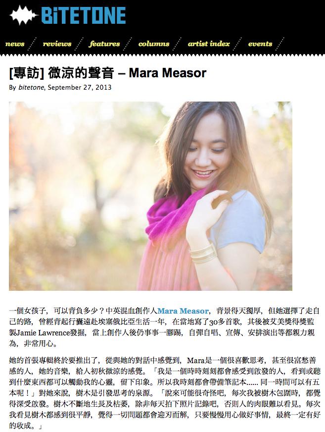 專訪  微涼的聲音 – Mara Measor   Bitetone.png