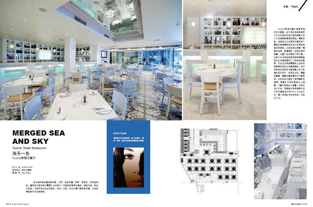 InteriorPublicSpace Kuzina 01.JPG