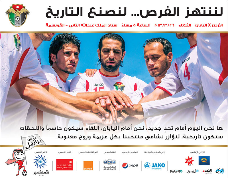 Photography:   Bashar Alaeddin    Adwork, Copy & Agency:   Intermarkets    Client:   Jordan Football Association    Date:   March, 2013