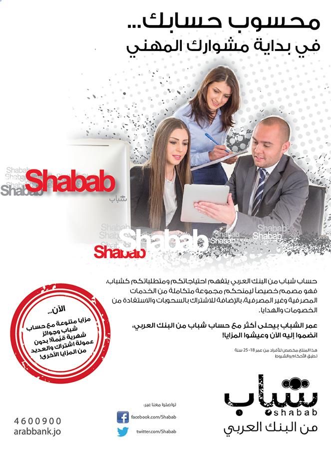 Photography:   Bashar Alaeddin    Adwork, Copy & Agency:   Memac Ogilvy    Client:   Arab Bank    Date:   March, 2013