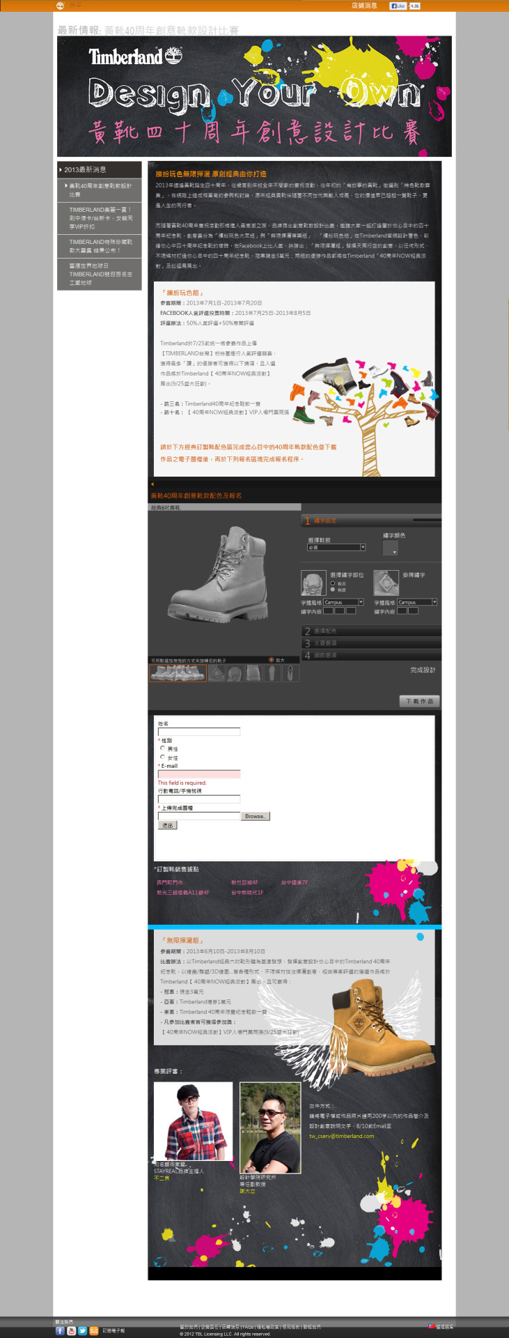 iK S' - Timberland Taiwan : Design Your Own (DYO) 活動報名頁 http://www.iks-design.com/_demo/timberland_tw/dyo/core/