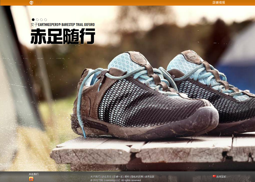 Timberland ( China ) - Official website maintenance 官網內容維護 http://www.timberland.com.cn