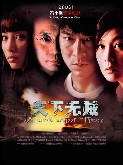 Poster for the original 2005 film starring international superstar Andy Lau.