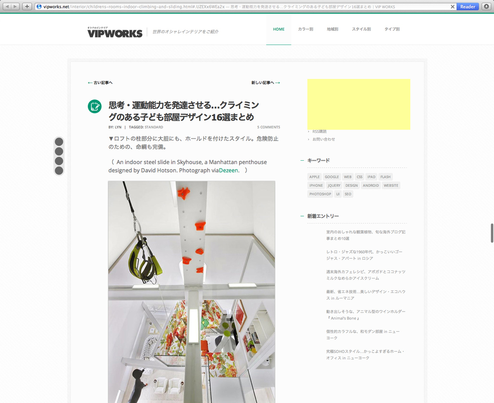 SkyHouse_WebPost_VIPWorks_Japan.jpg