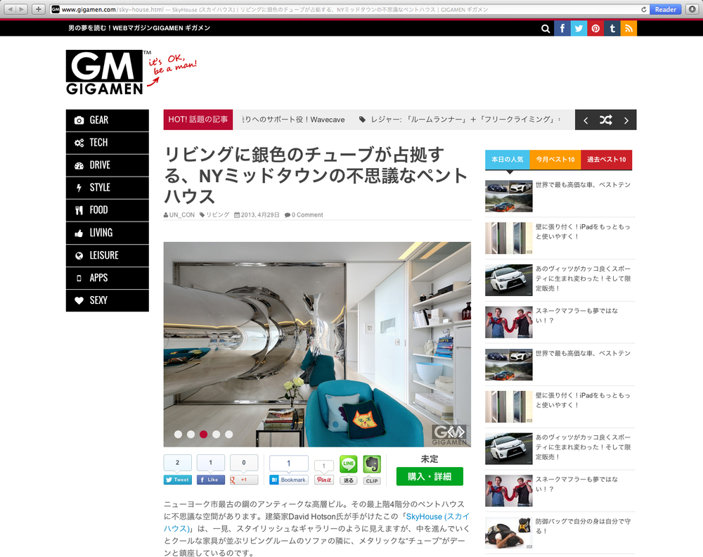 SkyHouse_WebPost_gigamen.com_Japan.jpg