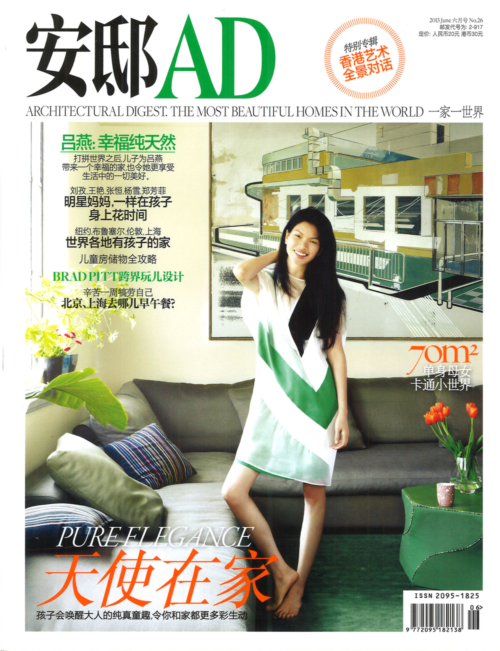 SkyHouse_AD China_Cover.jpg