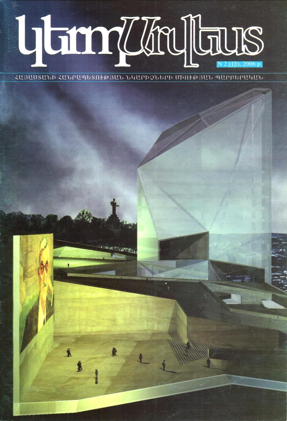 CMN_ArmenianMagazine_2006_Cover.jpg