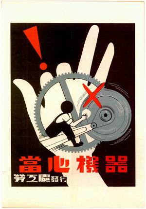 1955 Industrial safety poster