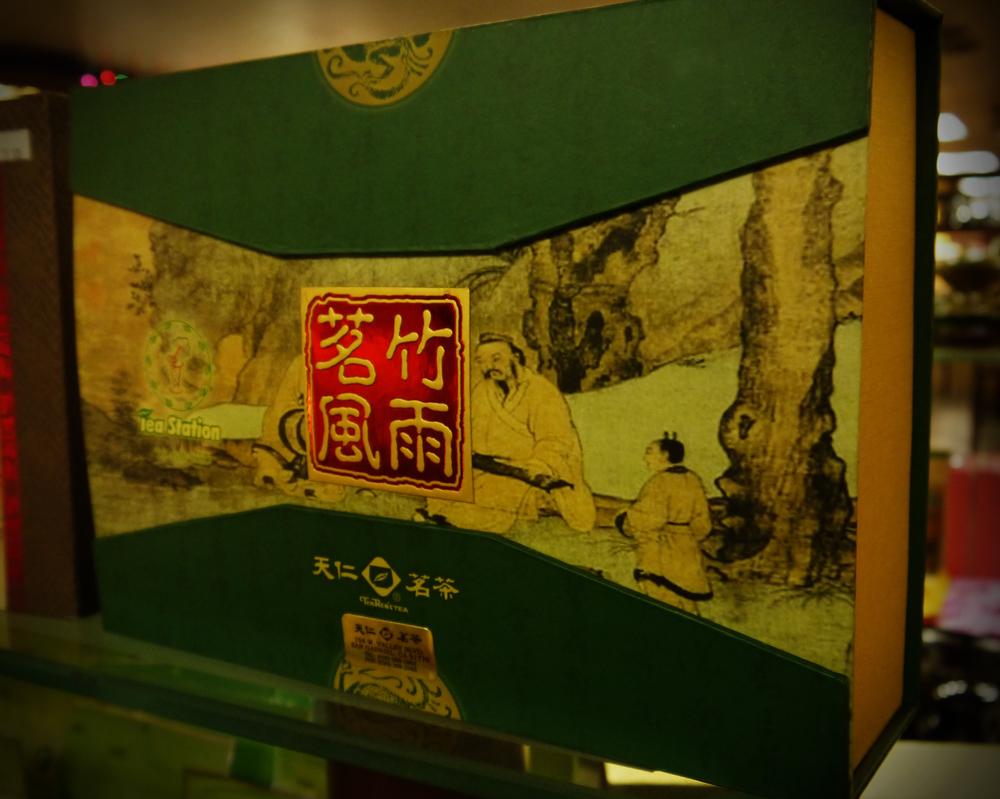 banboo rain tea.jpg